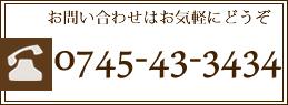 電話:0745-43-3434